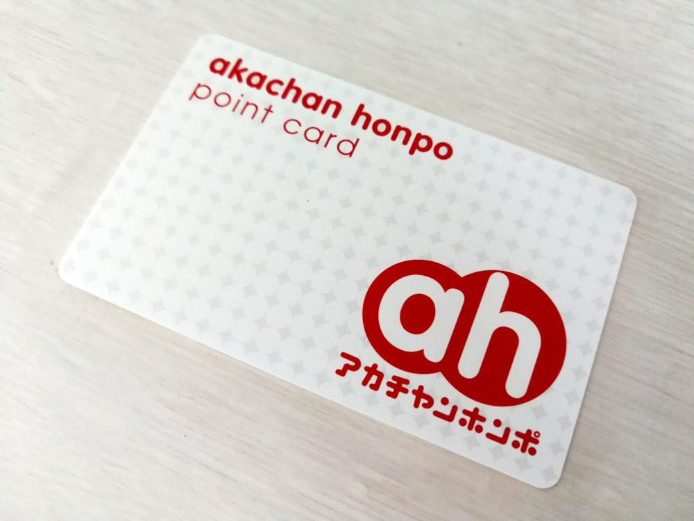 写真:アカチャンホンポのポイントカード