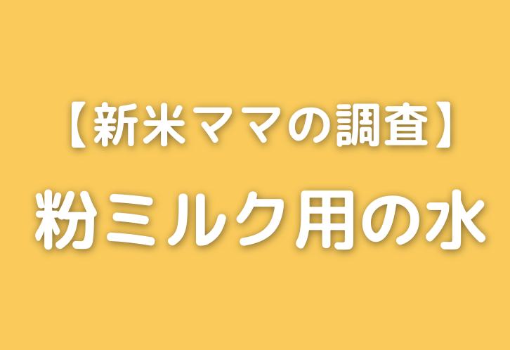 【新米ママの調査】粉ミルク用の水