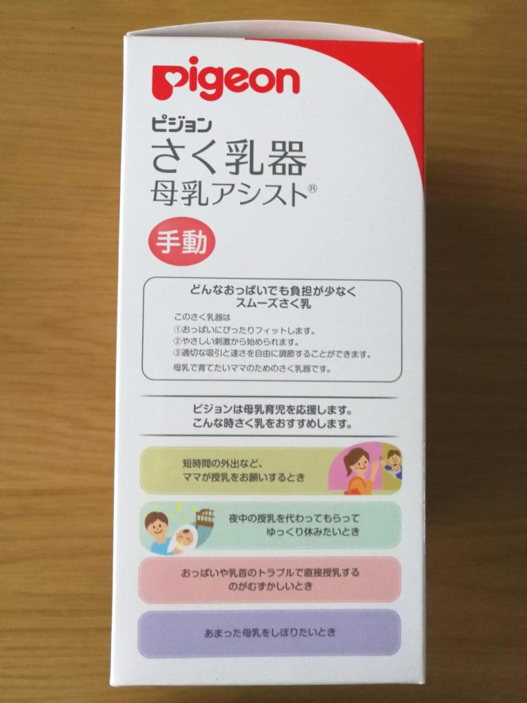 写真:ピジョン搾乳器母乳アシスト(さく乳器)手動タイプ