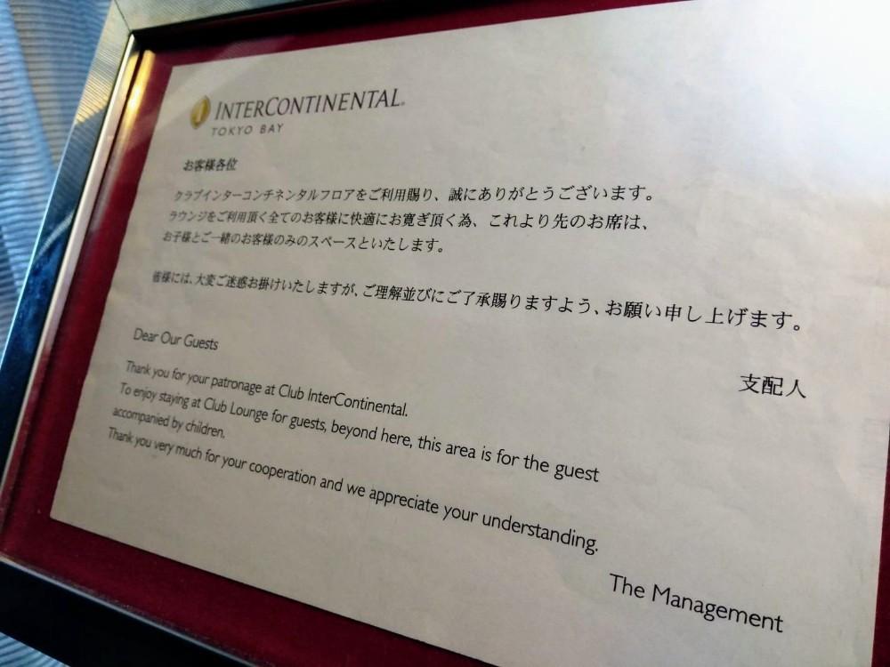 写真:子連れスペースを示すラウンジの立て看板 ホテルインターコンチネンタル東京ベイ クラブラウンジ